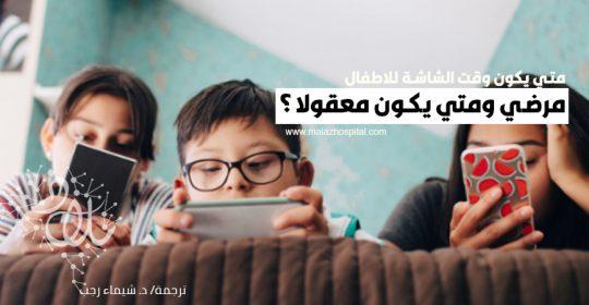 متي يكون وقت الشاشة للاطفال  مرضي ، خطير ومتي يكون معقولا؟
