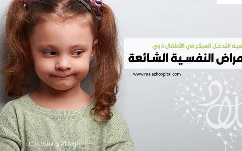 الأمراض النفسية الشائعة في الطفولة