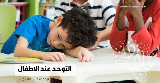 التوحد عند الاطفال