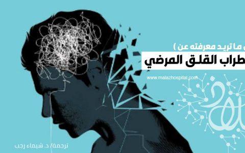 اضطراب القلق المرضي