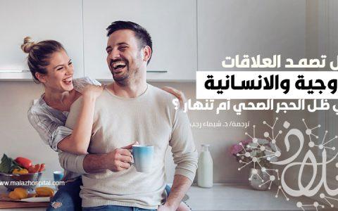 تصمد العلاقات الزوجية والانسانية في ظل الحجر الصحي أم تنهار؟