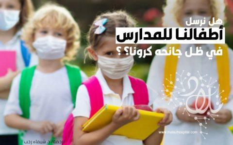 هل نرسل أطفالنا للمدارس في ظل جائحة الكورونا؟